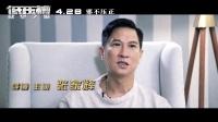 """《低压槽:欲望之城》导演特辑 张家辉自曝拍摄现场变身""""独裁者"""""""