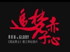屌丝男士第3季纪录片《追梦赤子心》