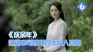 庆余年解说:范闲审出惊人真相