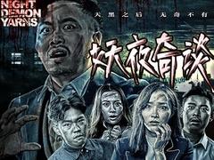 《妖夜奇谈》预告片