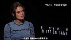模仿游戏 中文版凯拉·奈特莉专访