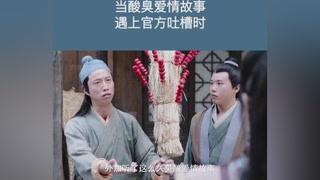 #少年江湖物语  #我的观影报告  #爱情  #土味情话官方吐槽最为致命