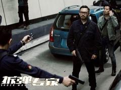 """《拆弹专家》曝姜武特辑""""最强反派""""化身炸弹狂魔"""