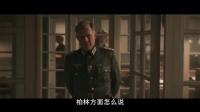 外交官被希特勒狠批之后,竟然将怒火发到妹子的身上