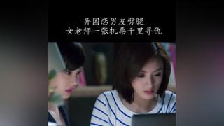异地恋都不容易,何况是异国恋 #老男孩  #刘烨  #林依晨