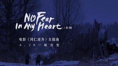 冈仁波齐 主题曲MV《No Fear In My Heart》(演唱:朴树)