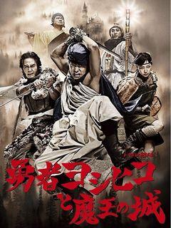 勇者义彦与魔王城 (2011)