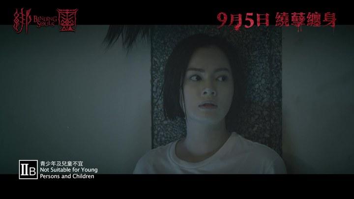 绑灵 香港预告片1 (中文字幕)