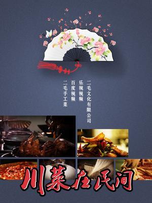 川菜在民间第三季