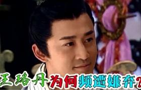 """卫子夫:王珞丹""""被封后""""最丑卫子夫"""