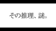 嫌疑犯X的献身 电视宣传片2