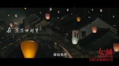 女蛹 MV《我爱你不惜与世界为敌》