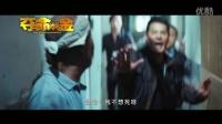 《夺命金》普通话版两分钟预告片