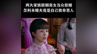 两大家族联姻美女当众拒婚,谁料未婚夫竟是救命恩人 #大秧歌  #杨志刚  #杨紫