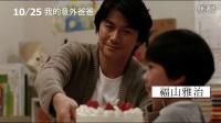 《如父如子》台湾先行版预告片   两个家庭和抱错孩子的错误