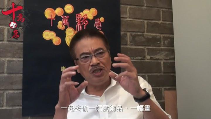 十万伙急 花絮3:制作特辑之达叔篇 (中文字幕)