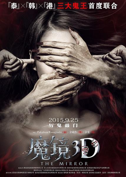 魔镜(2015)