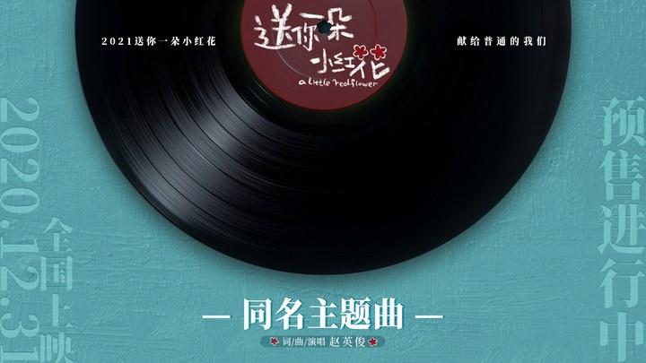送你一朵小红花 MV3:同名主题曲 (中文字幕)