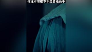 小伙揭榜抓人,不料掉进自己设计的陷阱里 #天醒之路  #陈飞宇  #程潇