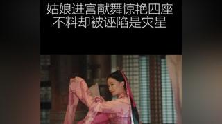#皓镧传 #吴谨言 皓镧进宫献舞惊艳四座,不料却被诬陷是灾星