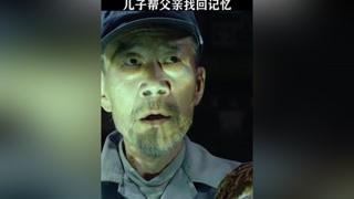 儿子为让痴呆父亲找回记忆,请来朋友一块演戏#嘿老头 #李雪健 #黄磊