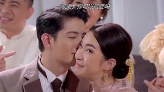 《泰版我可能不会爱你》萍慕与纳坤举行了简单又幸福的婚礼