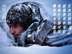 《南极之恋》男声版推广曲MV 赵英俊呐喊不许离开我