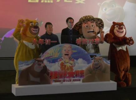 《熊出没·狂野大陆》首映礼 熊强组合再度来袭