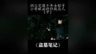 #盗墓笔记 小哥献血封印千年女粽子,简直太帅了#杨洋
