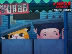 《小猫巴克里》情感预告 暖心治愈直戳人心