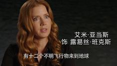 降临 中文制作特辑之为何而来