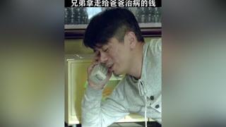 穷小伙拿走兄弟两万块钱,不料那是给他爹治病的钱#嘿老头 #李雪健 #黄磊