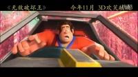 《无敌破坏王》中文预告 打造电玩版《玩具总动员》
