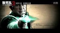 《敢死队3》曝梅尔·吉布森特辑 揭底奥斯卡级反派大BOSS