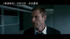 叛谍追击 中文版预告片2