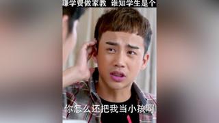 美女做家教,谁知学生是个小魔头 #妻子的谎言  #贾青  #陈晓龙