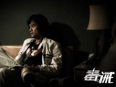 《毒-诫》推广曲MV《义》 兄弟情义悉数展现