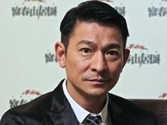 富春山居图专访刘德华