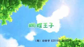 萌鸡小队 第2季 蝴蝶王子 精华版