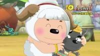 狼羊家族十年终极冒险《喜羊羊与灰太狼之羊年喜羊羊》看点版预告