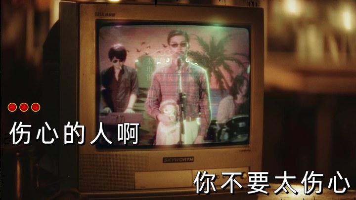 热带往事 MV:五条人献唱主题曲《伤心的人》 (中文字幕)