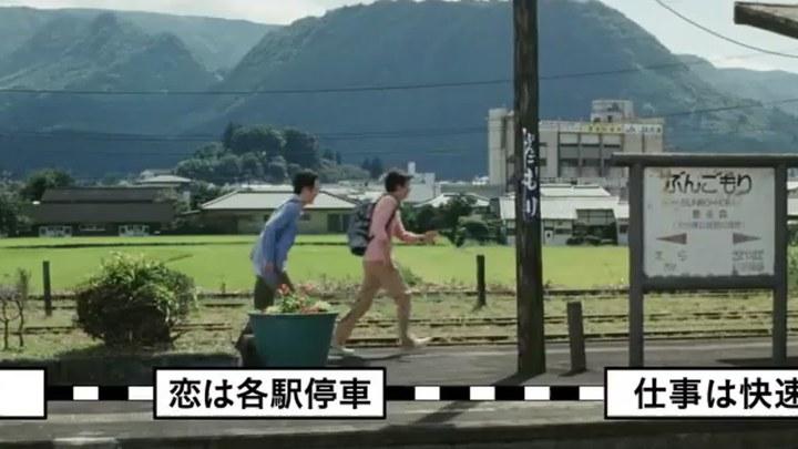 乘列车前行 日本预告片