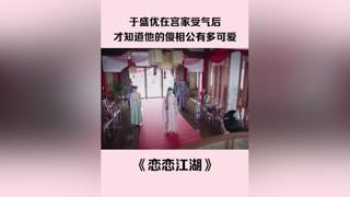 第 2 集 |   #恋恋江湖 骗婚第二段来了,这傻相公可爱吗!