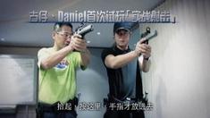枪王之王 拍摄日志之射击训练