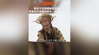 #武林外史 03 快活王找到媚娘坟墓,却发现尸体不见了! #我的观影报告