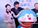 山崎贵来京宣传《哆啦A梦》 周冬雨为蓝胖子吆喝