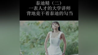 #动物管理局 #陈赫 #王子文 喜欢美腿的泰迪精,王子文亮绝招抓人!
