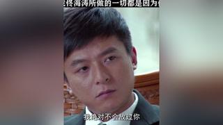 海涛听说子辉比他有钱,还成了房地产大亨#别叫我兄弟 #朱雨辰