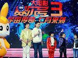 """《赛尔号3》暑期公映 五大公司""""桃园结义"""""""
