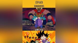 龙珠|在大家心中最喜欢的三部动漫是哪几部#动漫映像 #龙珠 #动漫